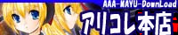 アリコレ-Aria corporation- 様